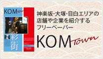 神楽坂・大塚・目白エリアの店舗や企業を紹介するフリーペーパー KOM Town