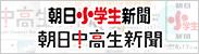 朝日学生新聞